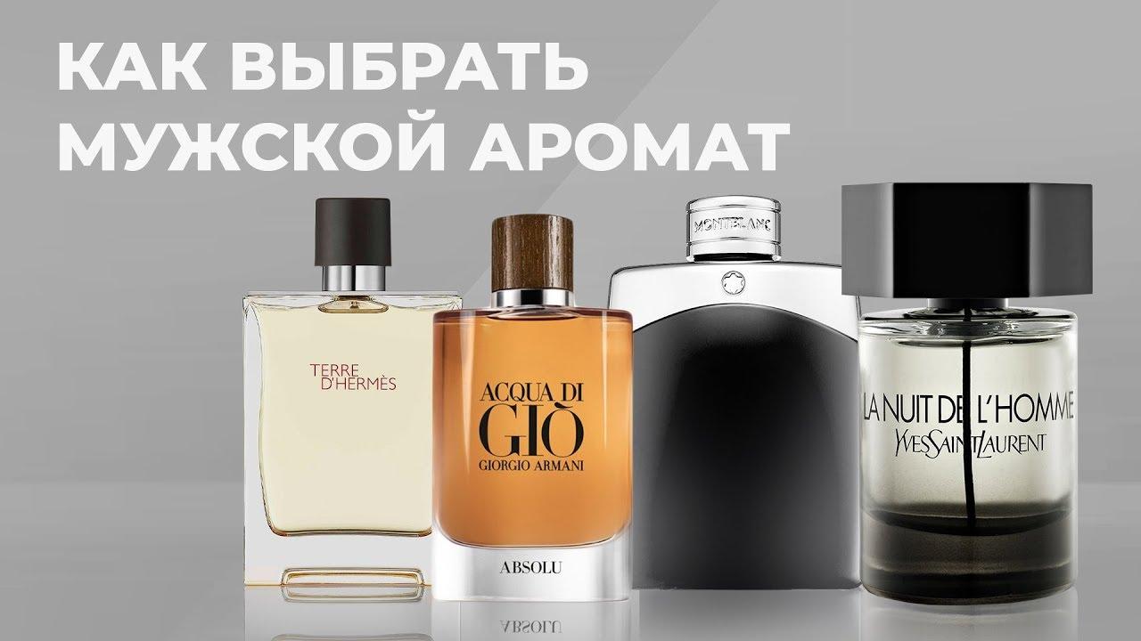 Выбираем аромат для мужчины